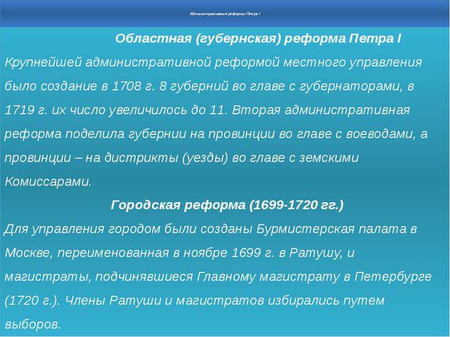 Административные реформы Петра I Областная (губернская) реформа Петра I Круп...