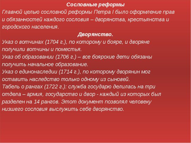Сословные реформы Главной целью сословной реформы Петра I было оформление пра...