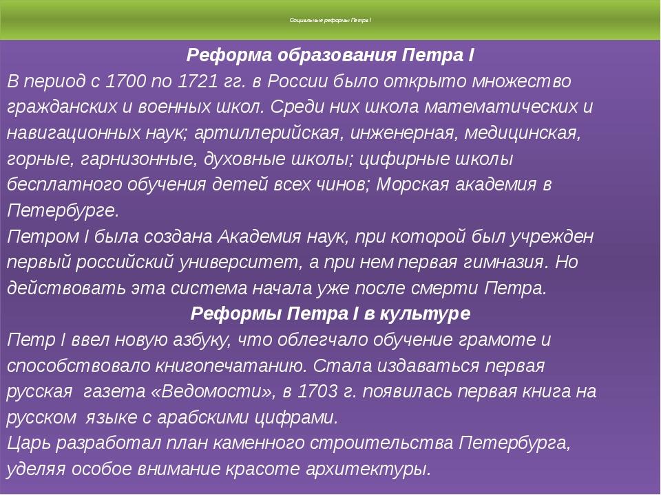 Социальные реформы Петра I Реформа образования Петра I В период с 1700 по 17...