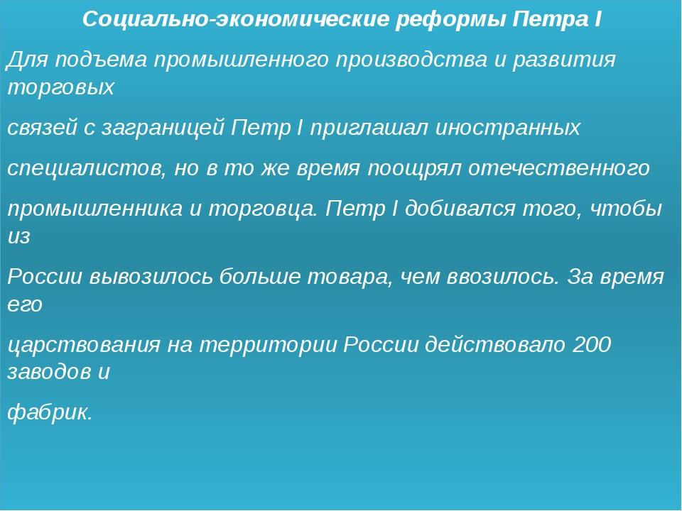 Социально-экономические реформы Петра I Для подъема промышленного производст...