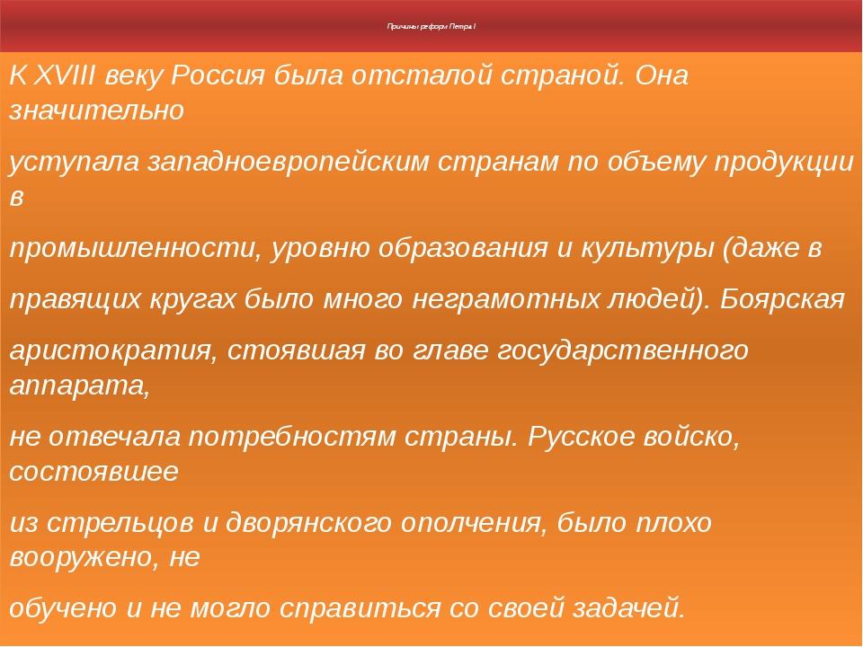 Причины реформ Петра I К XVIII веку Россия была отсталой страной. Она значит...