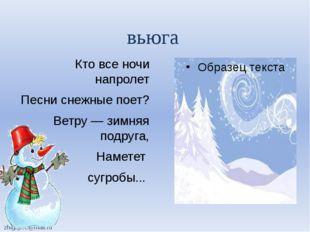 Кто все ночи напролет Песни снежные поет? Ветру — зимняя подруга, Наметет суг