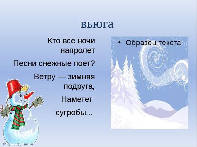 Кто все ночи напролет Песни снежные поет? Ветру — зимняя подруга, Наметет суг...