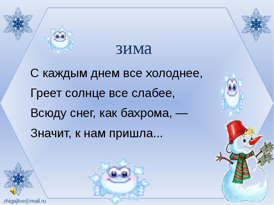 С каждым днем все холоднее, Греет солнце все слабее, Всюду снег, как бахрома,...