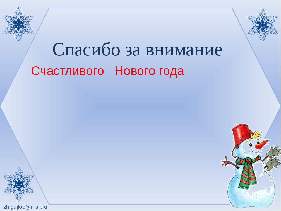 Счастливого Нового года Спасибо за внимание zhіgajloe@mail.ru Рабочая страниц...
