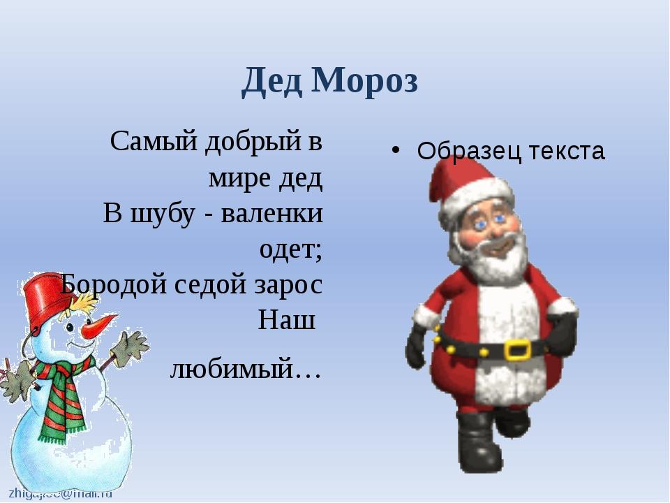 Самый добрый в мире дед В шубу - валенки одет; Бородой седой зарос Наш любим...