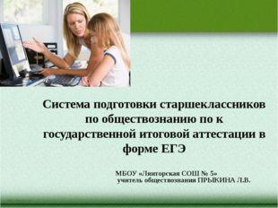 Система подготовки старшеклассников по обществознанию по к государственной и