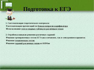 Подготовка к ЕГЭ  1. Систематизация теоретического материала: Систематизация
