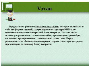 Vэтап Предполагает решение тематических тестов, которые включают в себя все