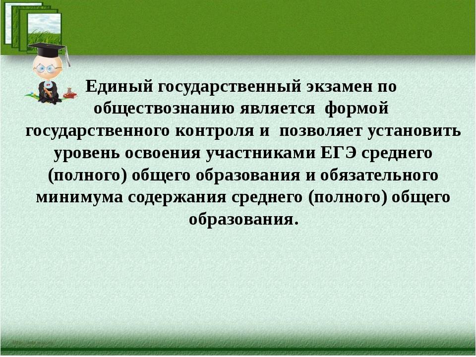 Единый государственный экзамен по обществознанию является формой государствен...
