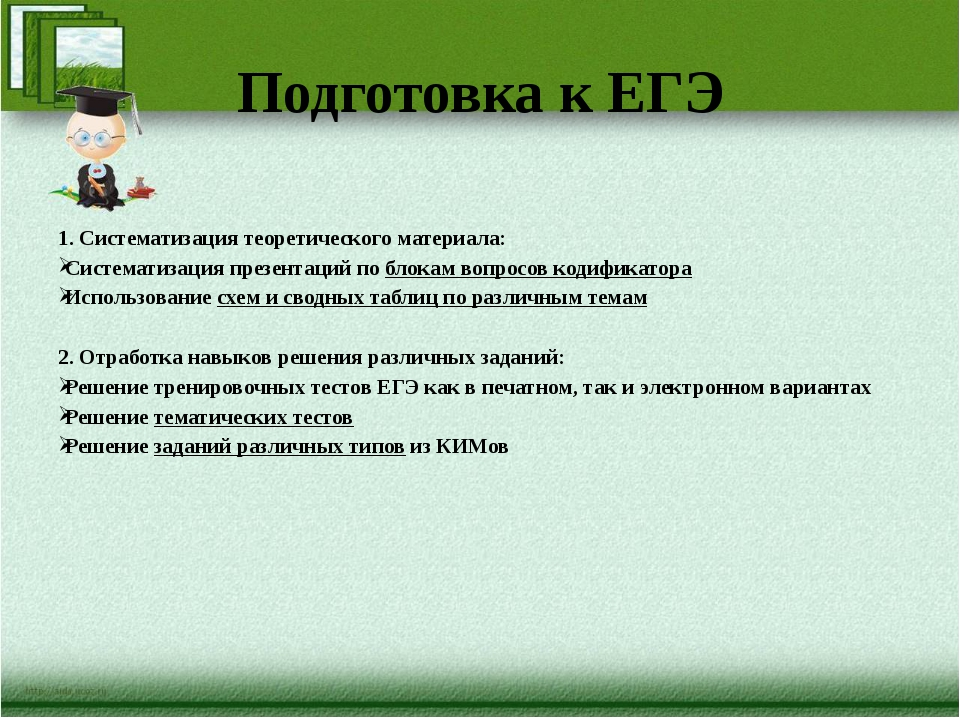 Подготовка к ЕГЭ  1. Систематизация теоретического материала: Систематизация...