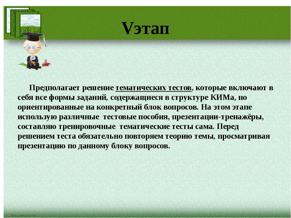 Vэтап Предполагает решение тематических тестов, которые включают в себя все...