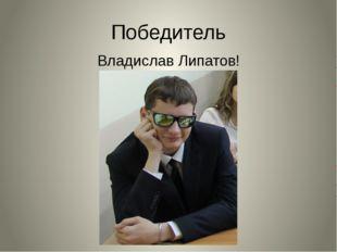 Победитель Владислав Липатов!