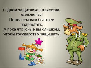 С Днем защитника Отечества, мальчишки! Пожелаем вам быстрее подрастать, А пок