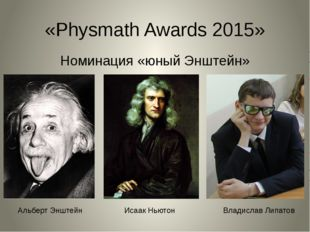 «Physmath Awards 2015» Номинация «юный Энштейн» Альберт Энштейн Исаак Ньютон