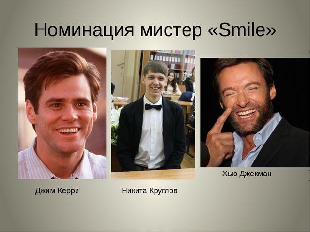 Номинация мистер «Smile» Джим Керри Хью Джекман Никита Круглов