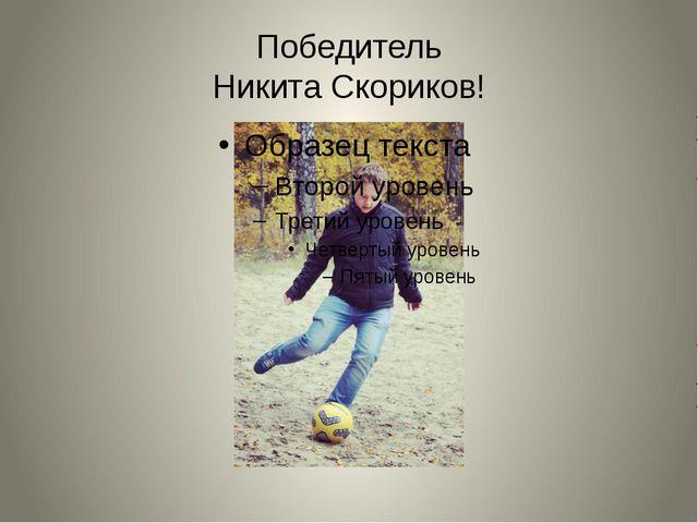 Победитель Никита Скориков!