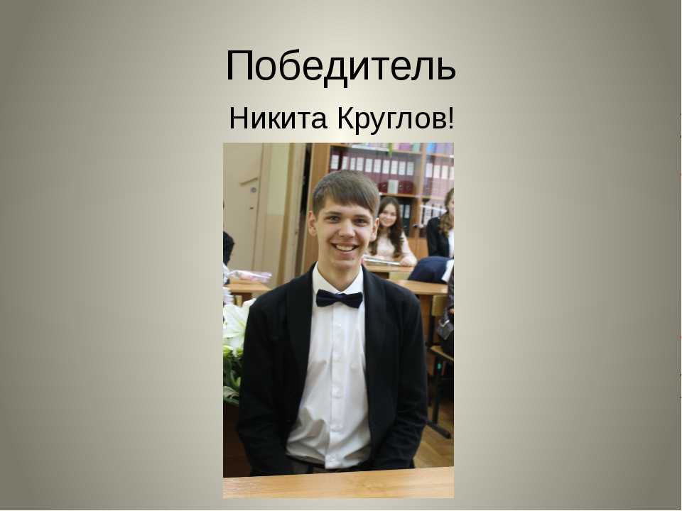 Победитель Никита Круглов!