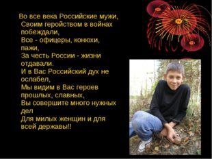 Во все века Российские мужи, Своим геройством в войнах побеждали, Все - офиц