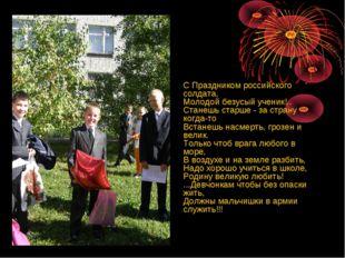 С Праздником российского солдата, Молодой безусый ученик!.. Станешь старше -