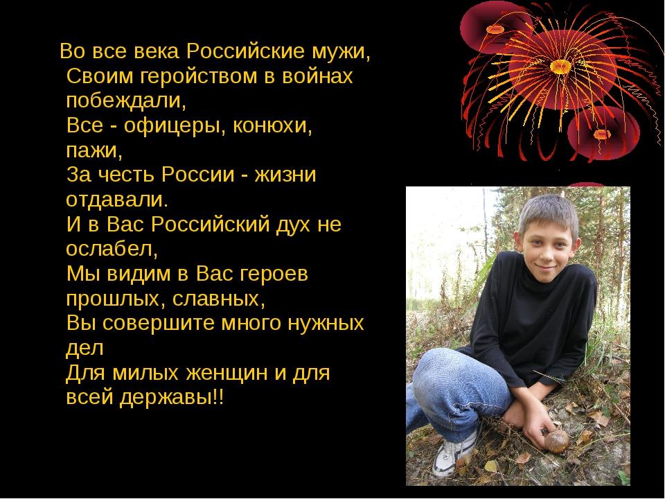 Во все века Российские мужи, Своим геройством в войнах побеждали, Все - офиц...