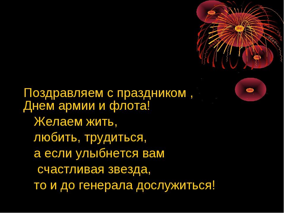 Поздравляем с праздником , Днем армии и флота! Желаем жить, любить, трудитьс...