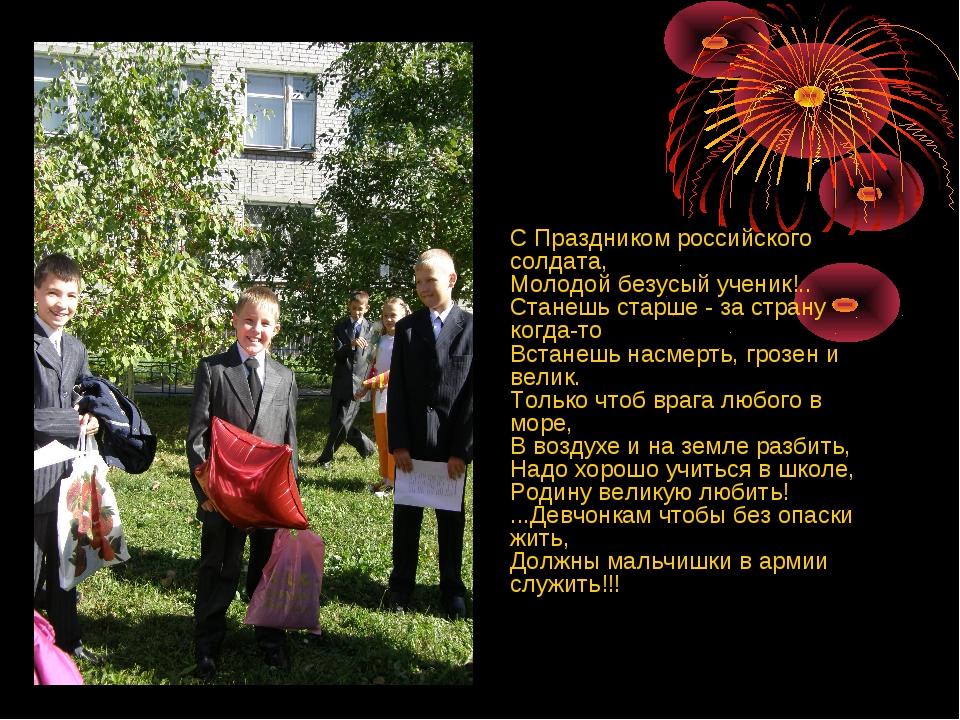 С Праздником российского солдата, Молодой безусый ученик!.. Станешь старше -...