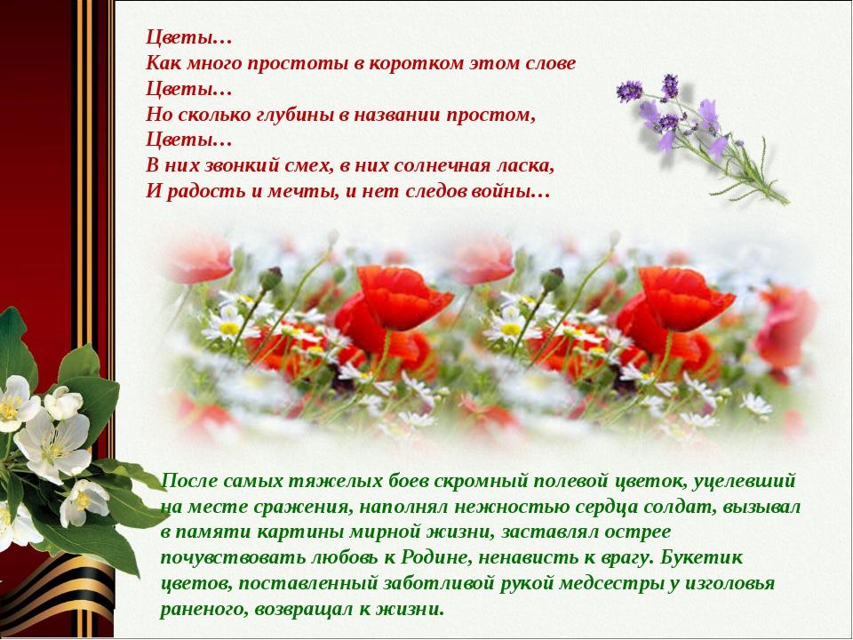Цветы… Как много простоты в коротком этом слове Цветы… Но сколько глубины в н...