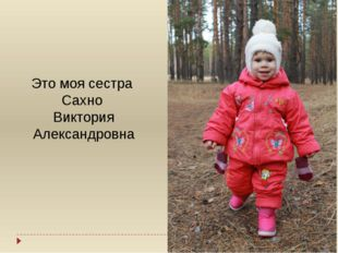 Это моя сестра Сахно Виктория Александровна