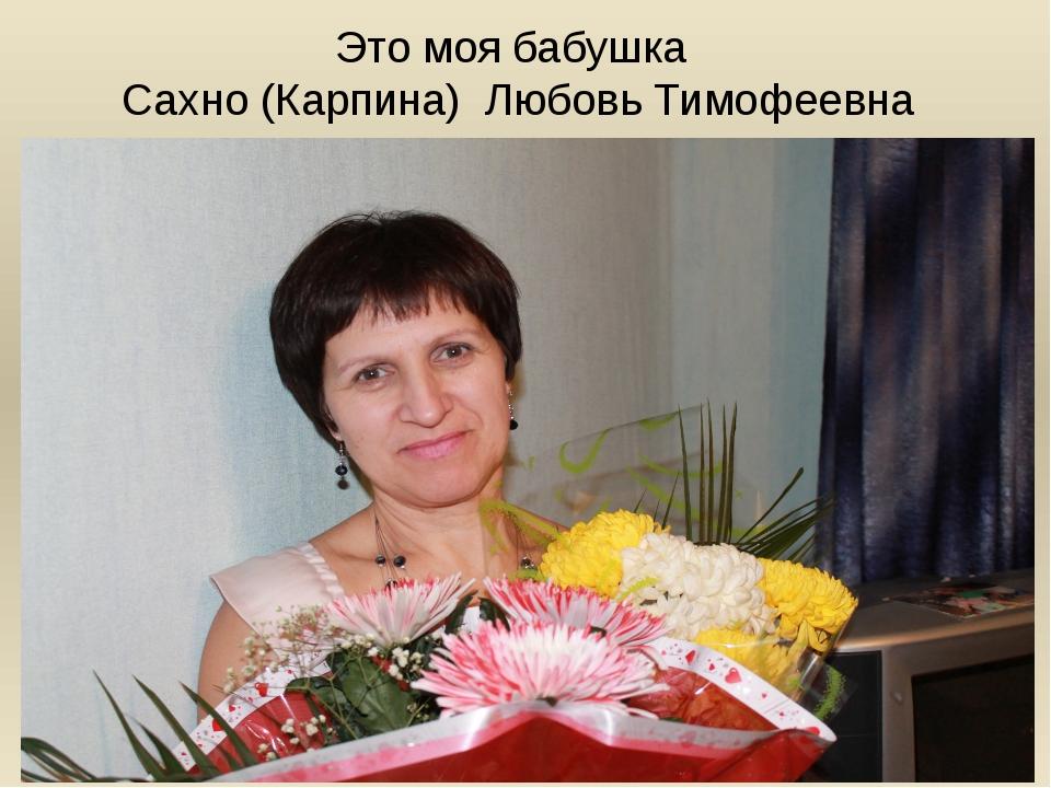 Это моя бабушка Сахно (Карпина) Любовь Тимофеевна