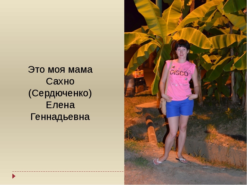 Это моя мама Сахно (Сердюченко) Елена Геннадьевна