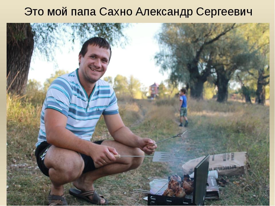 Это мой папа Сахно Александр Сергеевич