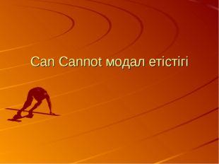 Can Cannot модал етістігі