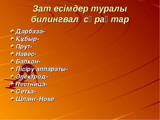 Зат есімдер туралы билингвал сұрақтар Дарбаза- Құбыр- Прут- Навес- Балкон- Пі...