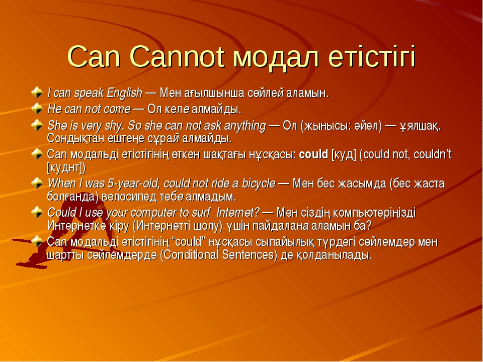 Can Cannot модал етістігі I can speak English —Мен ағылшынша сөйлей аламын....
