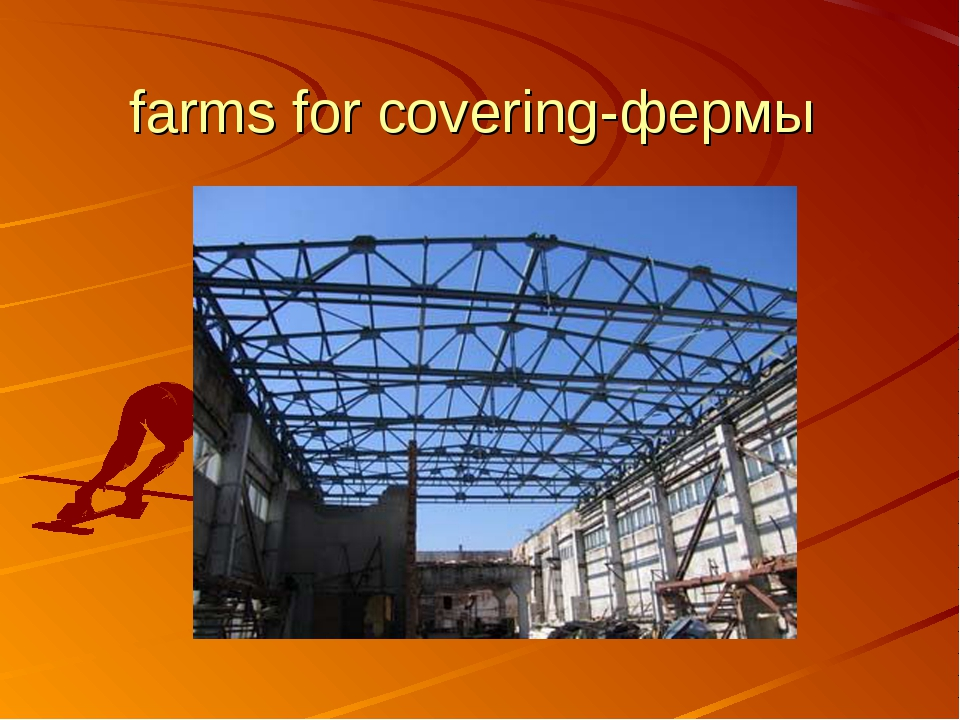 farms for covering-фермы
