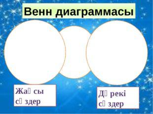 Венн диаграммасы Жақсы сөздер Дөрекі сөздер