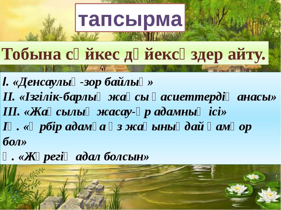 І. «Денсаулық-зор байлық» ІІ. «Ізгілік-барлық жақсы қасиеттердің анасы» ІІІ....