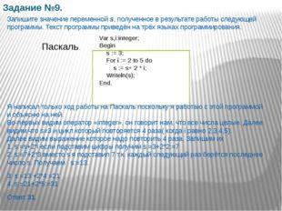 Задание №9. Запишите значение переменной s, полученное в результате работы с