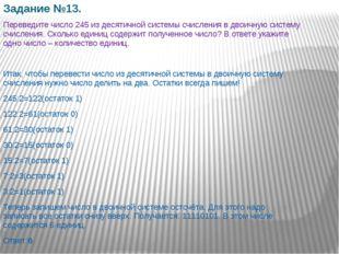 Задание №13. Переведите число 245 из десятичной системы счисления в двоичную