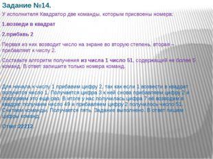 Задание №14. У исполнителя Квадратор две команды, которым присвоены номера: 1