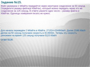 Задание №15. Файл размером 2 Мбайта передаётся через некоторое соединение за