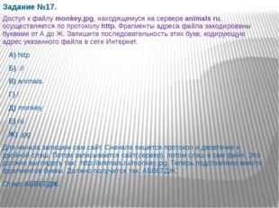 Задание №17. Доступ к файлу monkey.jpg, находящемуся на сервере animals ru, о