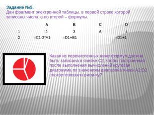 Задание №5. Дан фрагмент электронной таблицы, в первой строке которой записан