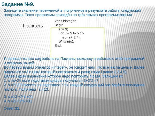 Задание №9. Запишите значение переменной s, полученное в результате работы с...