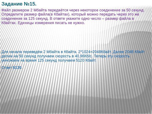 Задание №15. Файл размером 2 Мбайта передаётся через некоторое соединение за...