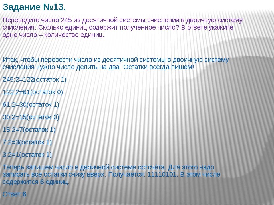 Задание №13. Переведите число 245 из десятичной системы счисления в двоичную...