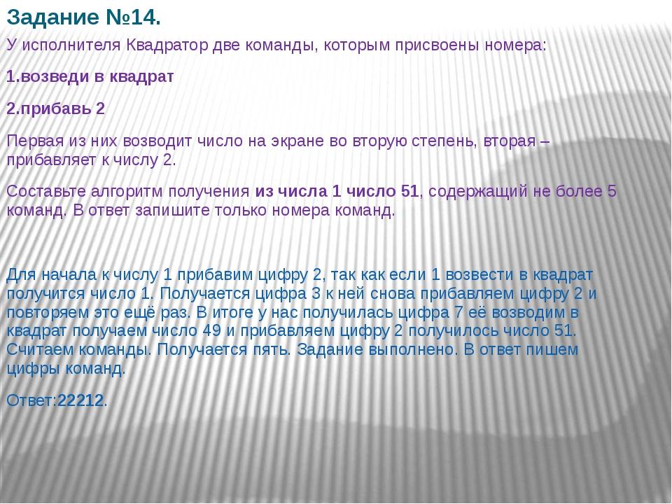 Задание №14. У исполнителя Квадратор две команды, которым присвоены номера: 1...