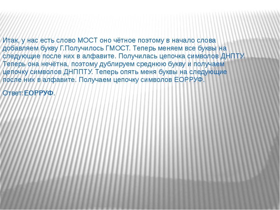 Итак, у нас есть слово МОСТ оно чётное поэтому в начало слова добавляем букву...