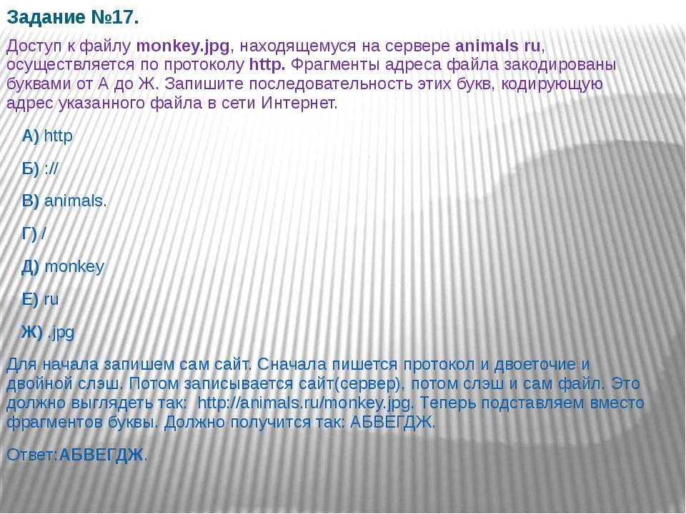 Задание №17. Доступ к файлу monkey.jpg, находящемуся на сервере animals ru, о...